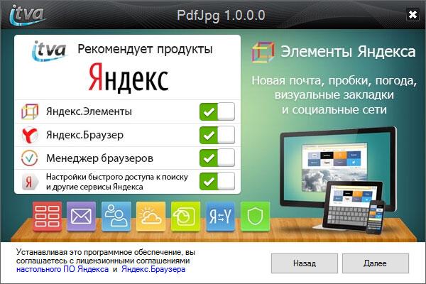 Программа конвертер word в jpg скачать бесплатно на русском